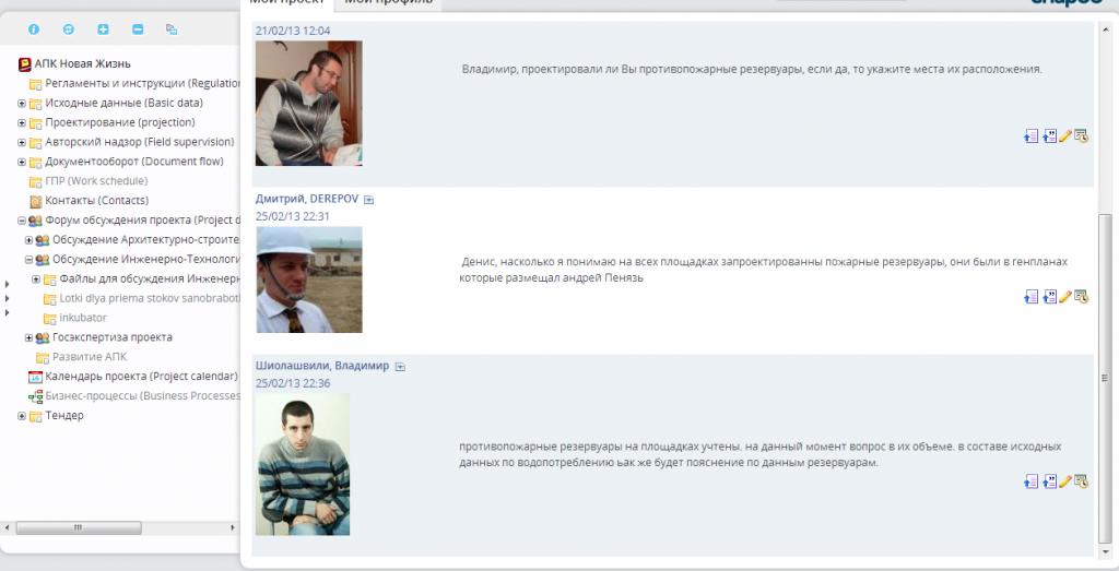Форум проекта